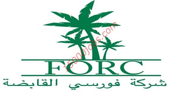 وظائف شركة فورسي القابضة في الكويت لمختلف التخصصات