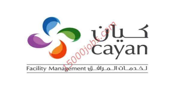 وظائف شركة كيان لخدمات المرافق في قطر