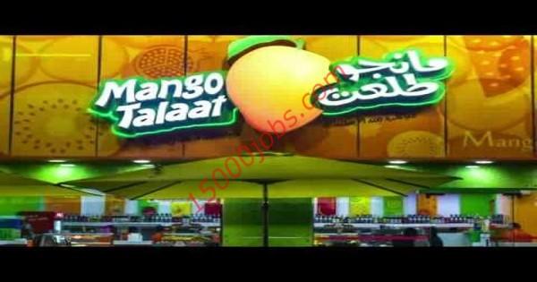 وظائف شركة مانجو طلعت للعصائر بالكويت لعدد من التخصصات