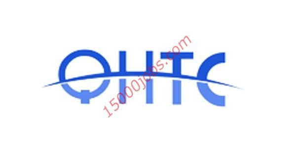 وظائف شركة QHTC في قطر للعديد من التخصصات