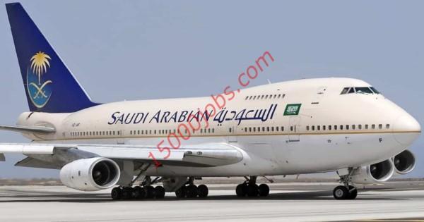 الخطوط السعودية الرحلات الدولية