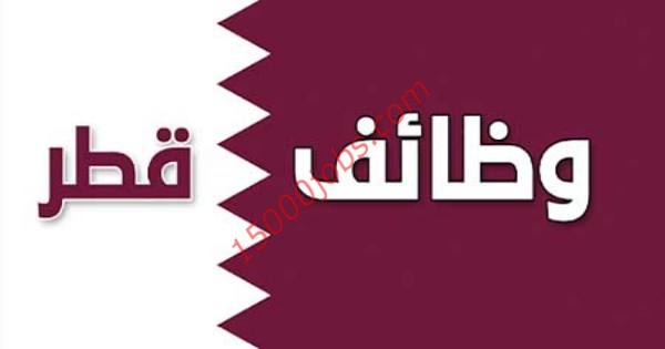 وظائف شاغرة في قطر