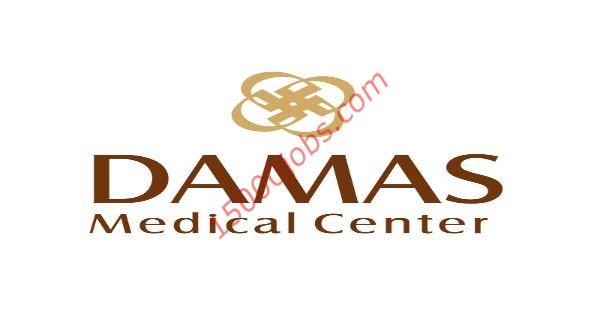 صورة مركز داماس الطبي يُعلن عن وظائف للجنسين بالشارقة
