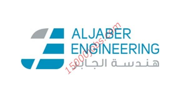 شركة هندسة الجابر تعلن عن وظائف بدولة قطر