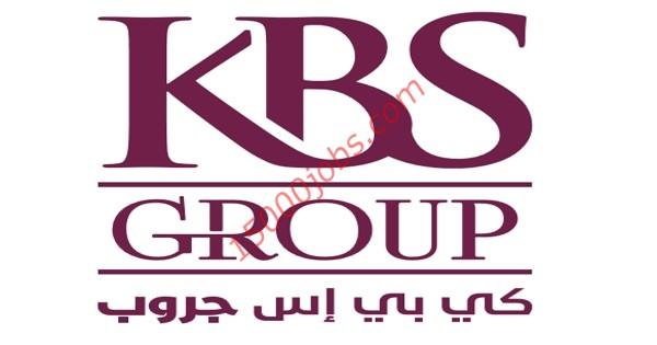 مجموعة كي بي إس بقطر تعلن عن وظائف متنوعة