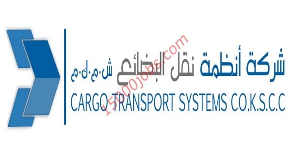 شركة أنظمة نقل البضائع بالكويت تعلن عن وظائف شاغرة
