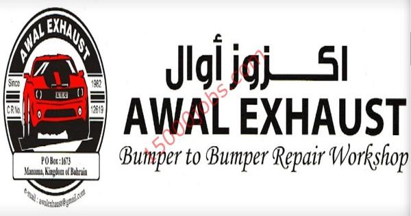 شركة اكزوز أوال بالبحرين تطلب فنيين إلكترونيات