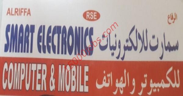 شركة الرفاع سمارت للالكترونيات بالبحرين تطلب مندوبين مبيعات