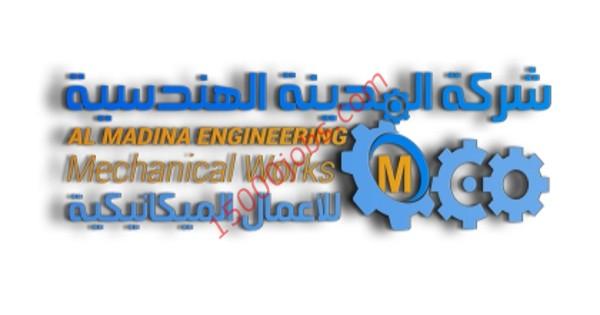 شركة المدينة الهندسية بالكويت تطلب تعيين محاسبين