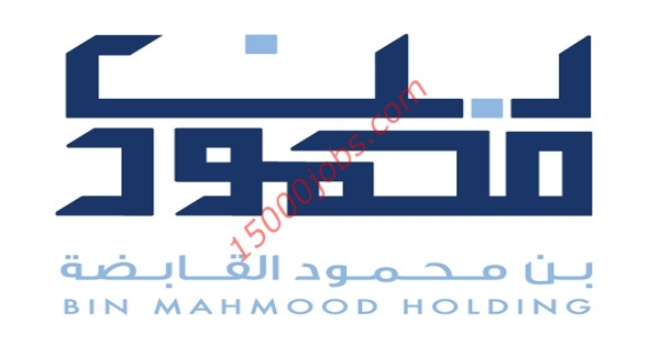 شركة بن محمود القابضة بالبحرين تطلب موظفي مبيعات