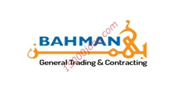 شركة بهمن بالكويت تطلب مندوبين مبيعات ومحاسبين