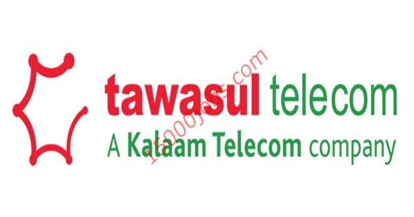 شركة تواصل للاتصالات بالكويت تطلب مهندسين IT