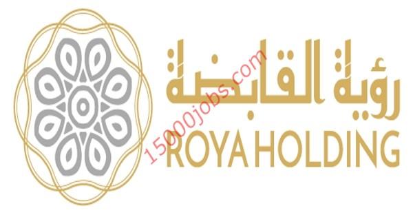 شركة رؤية القابضة في قطر تطلب تنفيذيين مبيعات