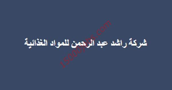 شركة راشد عبد الرحمن للمواد الغذائية بالكويت تطلب محاسبين