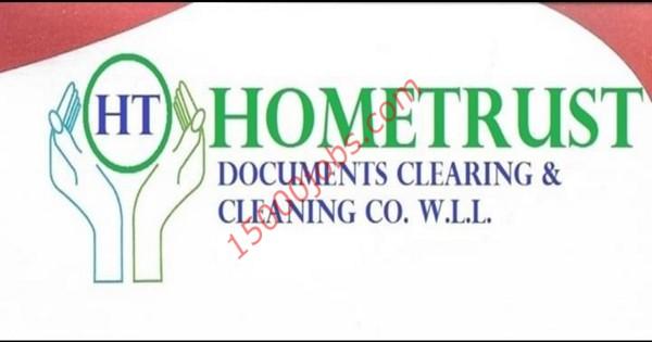 شركة هوم ترست للتنظيف بالبحرين تطلب موظفي سكرتارية
