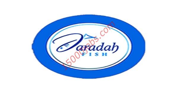 شركة jaradah fish للمأكولات البحرية بالبحرين تطلب محاسبين