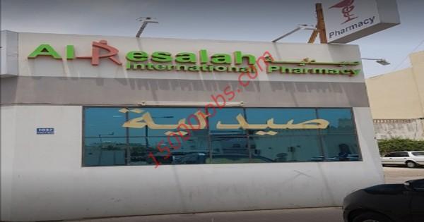 صيدلية الرسالة الدولية بالبحرين تطلب تعيين صيادلة