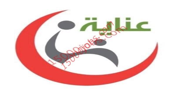 الجمعية الخيرية الصحية لرعاية المرضي عناية