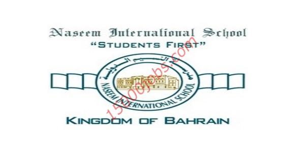 مدرسة النسيم الدولية بالبحرين تطلب معلمين لغة انجليزية