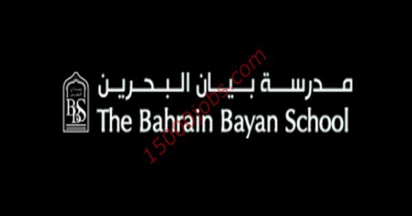مدرسة بيان البحرين تطلب معلمين لغة انجليزية ومستشار