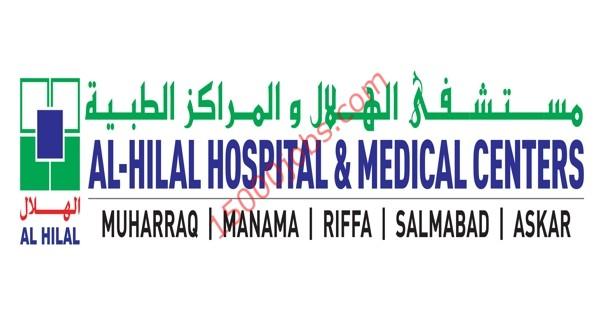 مستشفي الهلال الطبي بالبحرين تطلب تعيين أطباء