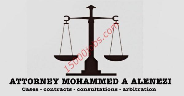 مكتب محمد عبد الله العنزي للمحاماة بالكويت يطلب محاميات
