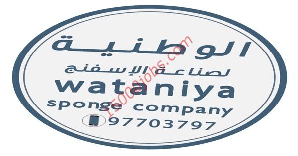 وظائف الشركة الوطنية لصناعة الإسفنج بالكويت لعدة تخصصات
