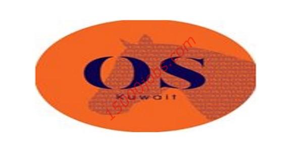 وظائف شركة أو إس الكويت لعدد من التخصصات