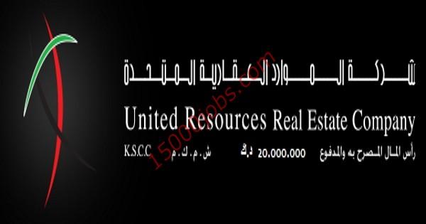 وظائف شركة الموارد العقارية المتحدة في الكويت