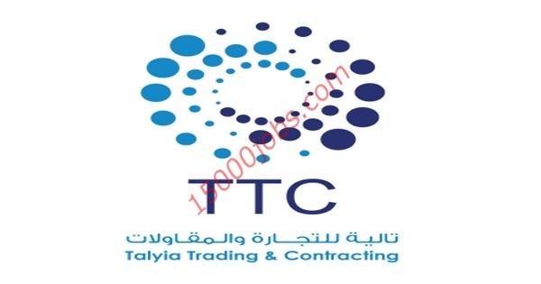 وظائف شركة تالية للتجارة والمقاولات بقطر لعدة تخصصات