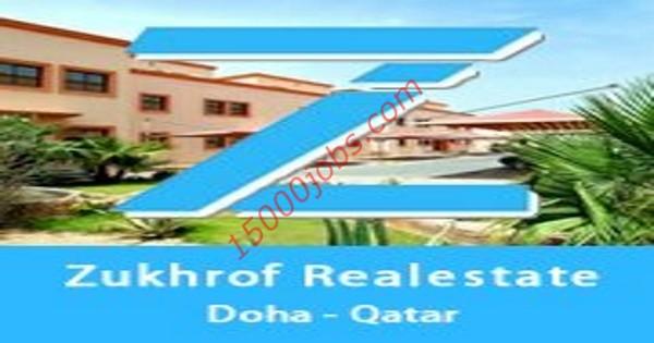 وظائف شركة زُخرف للعقارات في قطر لمختلف التخصصات
