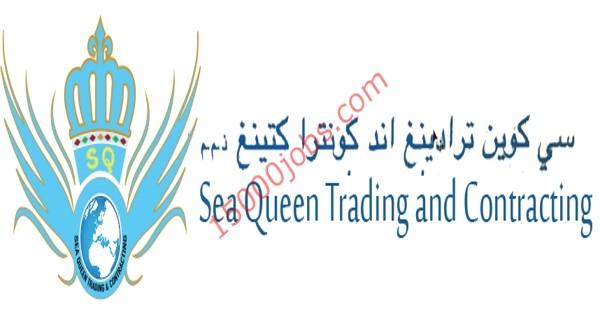وظائف شركة سي كوين في قطر لمختلف التخصصات