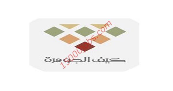 شركة كيف الجوهرة بالكويت تطلب تعيين بائعين