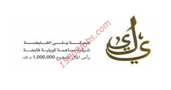 وظائف شركة يلي القابضة في الكويت لمختلف التخصصات