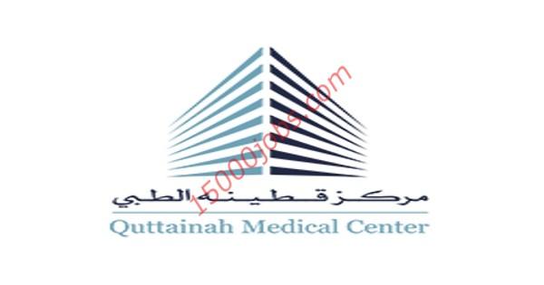 وظائف مركز قطينة الطبي في الكويت لمختلف التخصصات