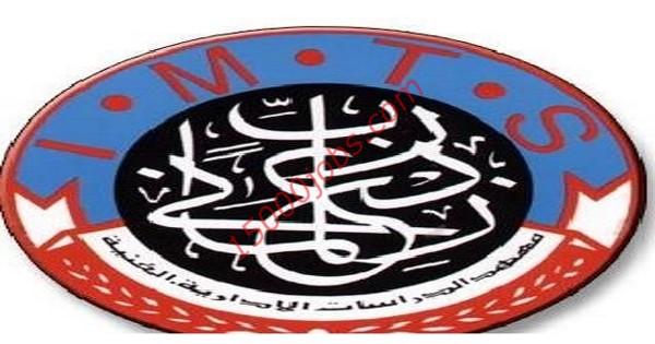 وظائف معهد الدراسات الإدارية والفنية بالكويت لعدة تخصصات