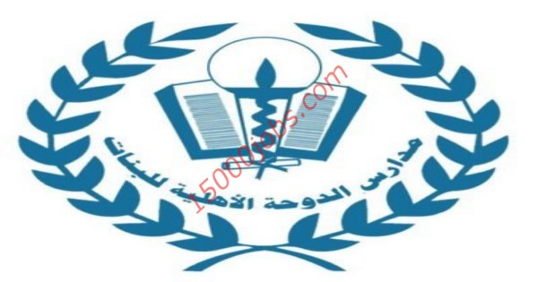 مدارس الدوحة السعودية