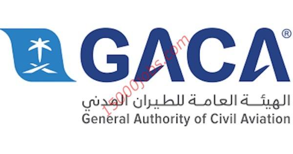 هيئة الطيران المدني اعلنت عن 5 وظائف إدارية لحديثي التخرج ...