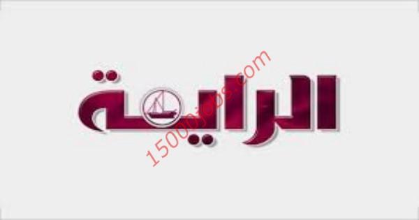 صحيفة الراية القطرية