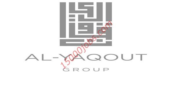 الياقوت جروب بالكويت تطلب تعيين محاسبين