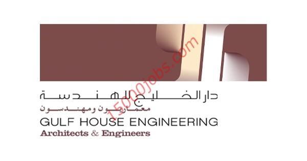 دار الخليج للهندسة بالبحرين تطلب مهندسين معماريين