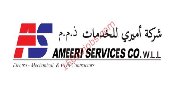 شركة أميري للخدمات بالبحرين تطلب فنيين كهرباء