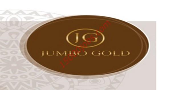 شركة جامبو جولد بالبحرين تطلب موظفي مبيعات
