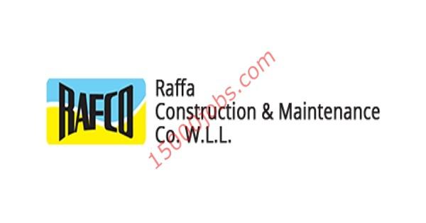 شركة رافكو بالبحرين تطلب مشرفين جودة