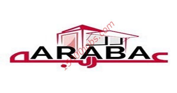 شركة عربة للمشاريع المحمولة بالكويت تعلن عن وظيفتين شاغرتين