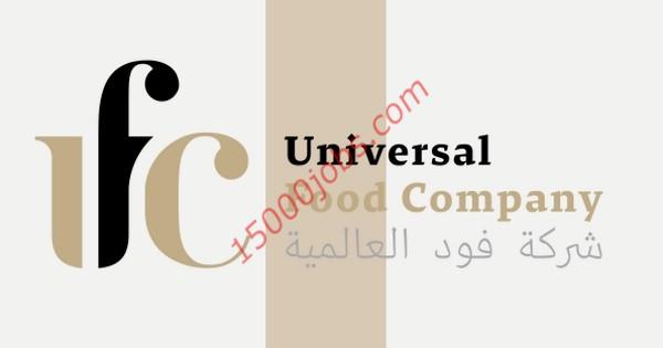 شركة فود العالمية بالكويت تطلب تعيين محاسبين