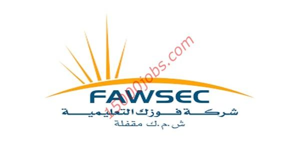 شركة فوزك التعليمية بالكويت تعلن عن وظائف بمجال المحاسبة