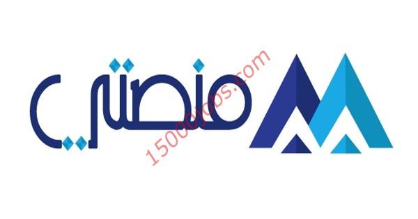 شركة منصتي بالكويت تطلب موظفين وموظفات مبيعات