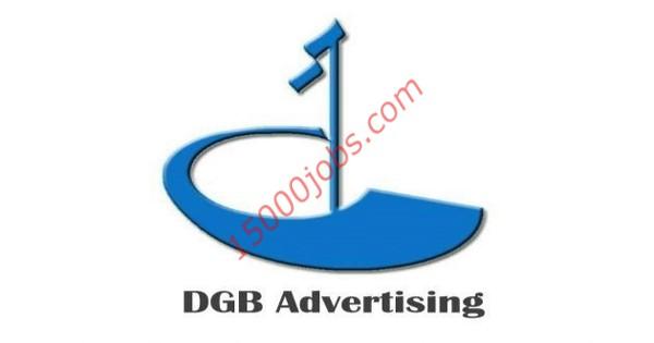 شركة DGB للإعلان بالبحرين تطلب مصممين