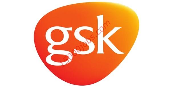 شركة GSK للرعاية الصحية بالكويت تطلب ممثلين طبيين